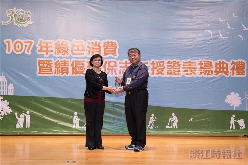 本校獲107年度綠色消費績優獎
