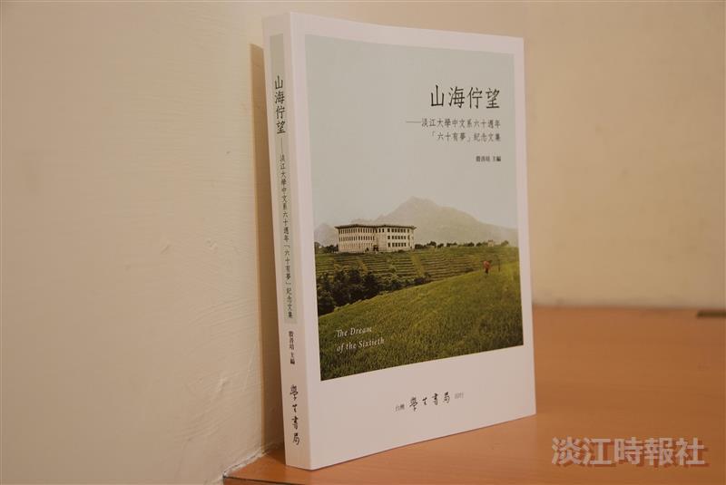 創立一甲子 中文系出版山海佇望
