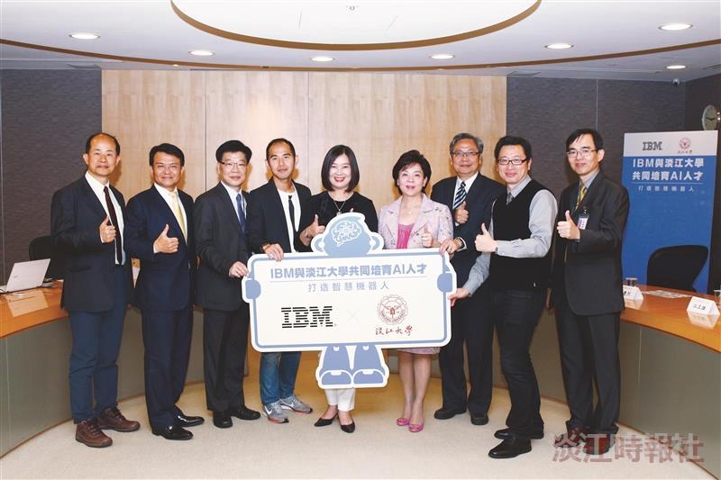 攜手IBM共育AI人才