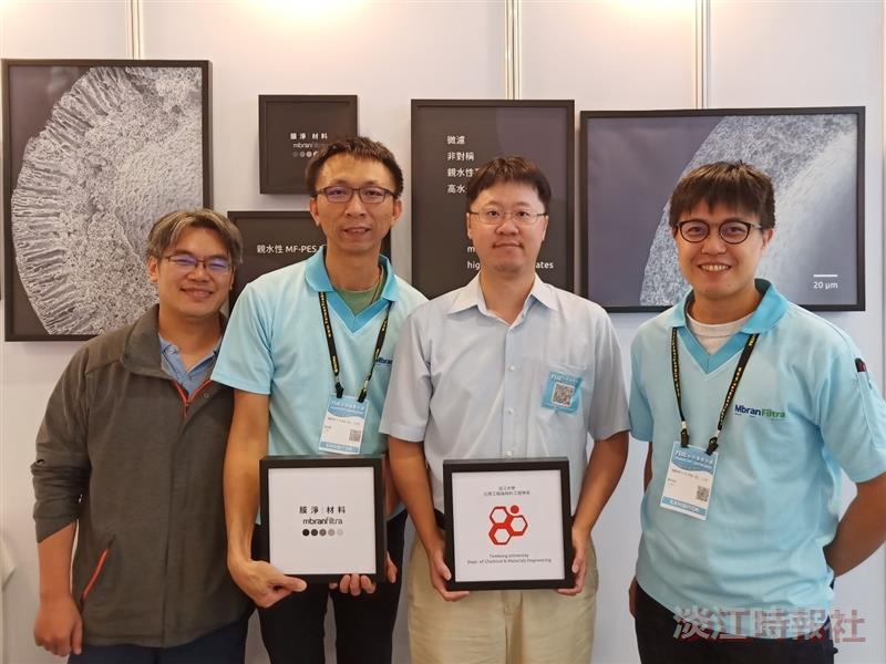 化材系友發揚淡江多孔中空纖維薄膜過濾技術