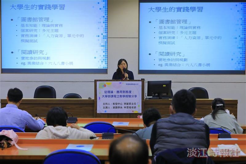 教發中心邀請特優教師林雯瑤分享教學經驗