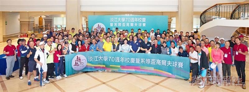 70週年校慶系際盃高爾夫球賽